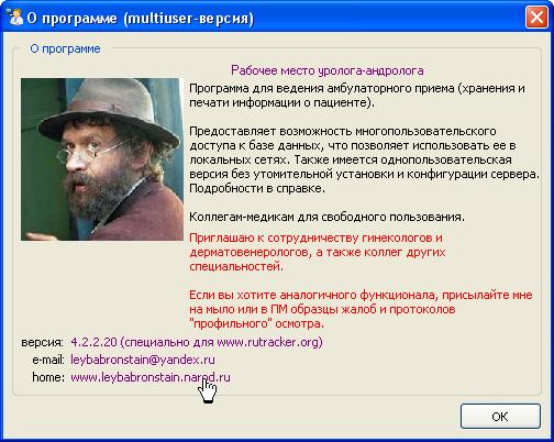 Скачать АРМ врача 4.1.08 на Одним файлом Zalivka.com.